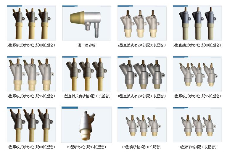 Sandblast gun for suction Sandblast cabinet